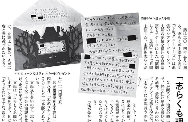 酒井莉加が「復縁」を求めた手紙