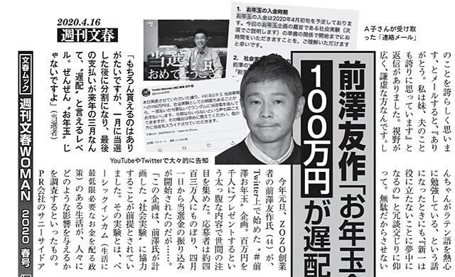 前澤友作「お年玉企画」100万円が遅配していた。