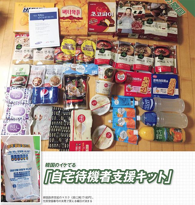 韓国のイケてる『自宅待機者支援キット』