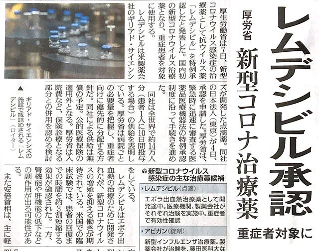 20200506読売新聞