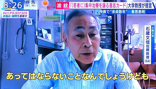 「集中治療を譲るカード」は「(若者に)集中治療を譲るカード」です。 大阪大学 石蔵文信(招聘)教授が提言