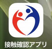 接触確認アプリ【COCOA】アイコン