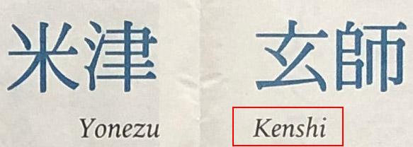 玄師は「Genshi」ではなく、「Kenshi(けんし)」