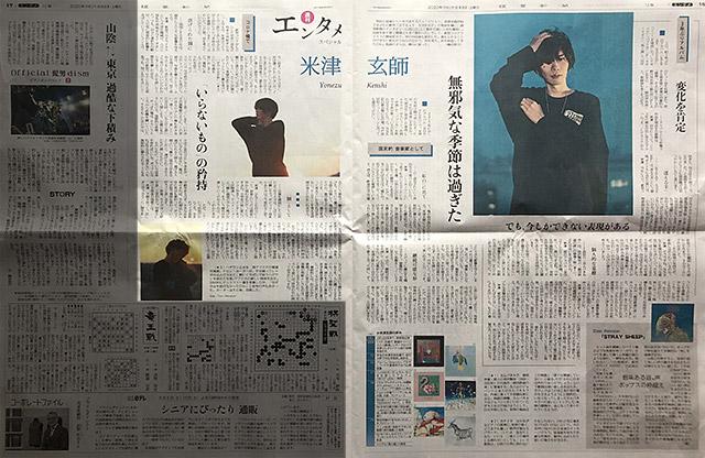 米津玄師・読売新聞インタビュー
