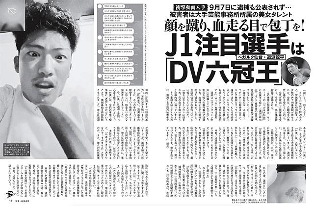 ベガルタ仙台・道渕諒平は「DV六冠王」