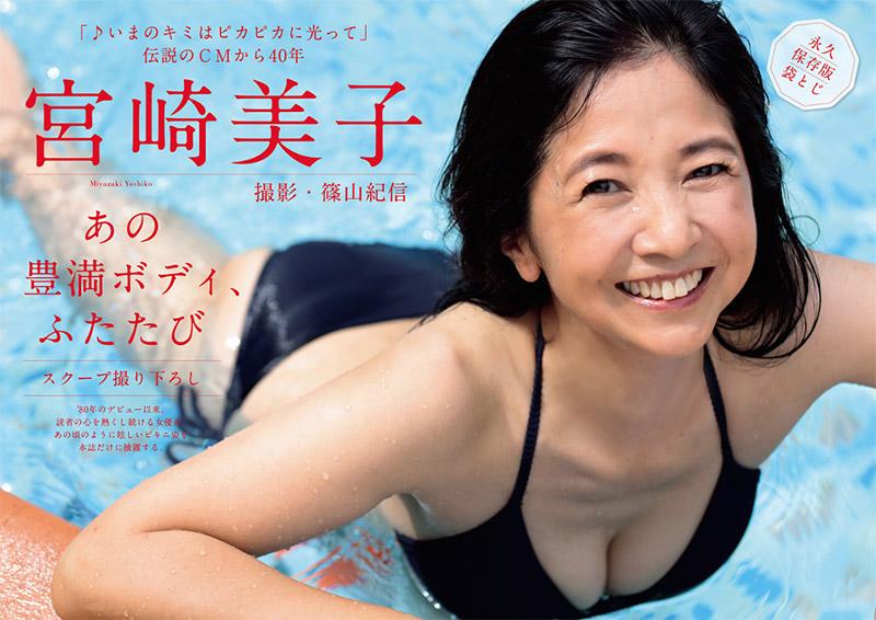 宮崎美子61歳