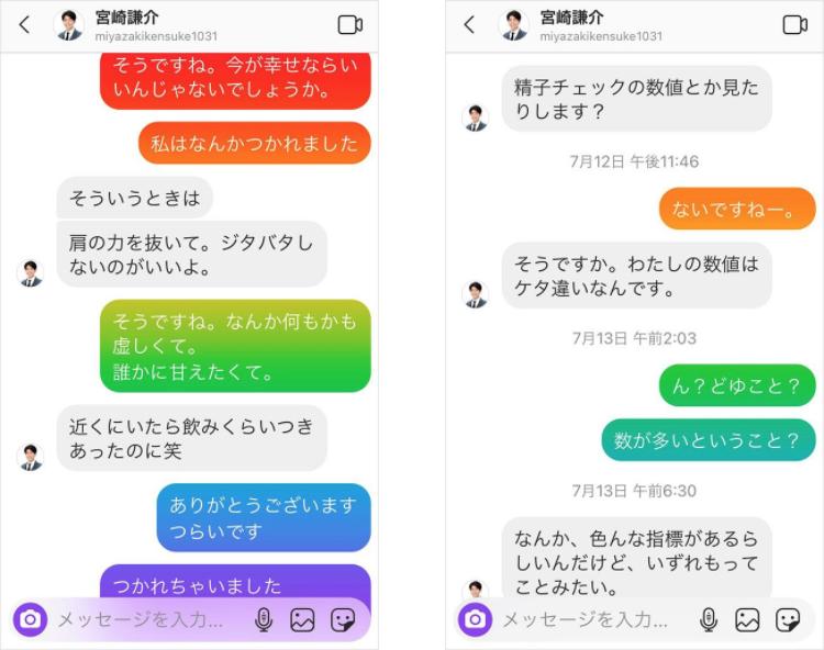 宮崎謙介の恥ずかしメッセージ交換