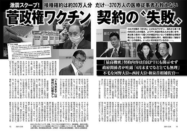 『週刊朝日』2/16