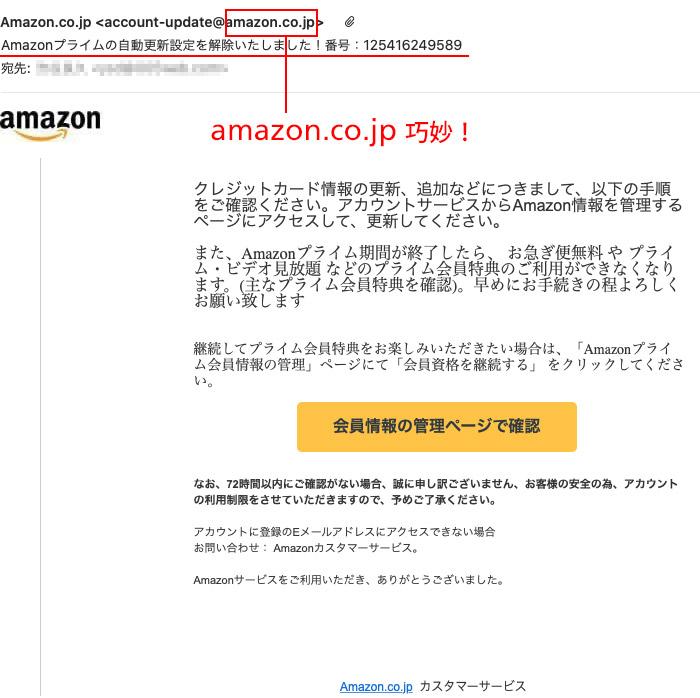 Amazonフィッシング詐欺メール