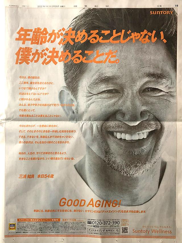 三浦知良 本日54歳